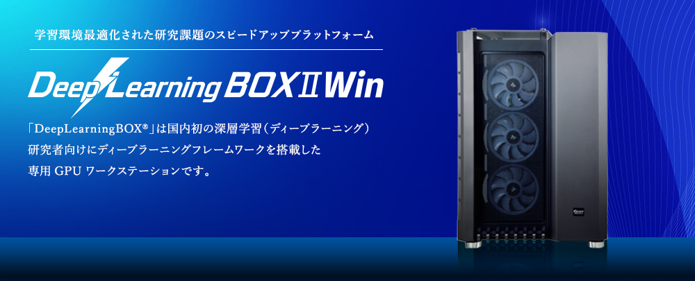 DeepLearning BOX Ⅱ Win
